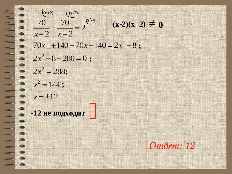 (х-2)(х+2) 0 (х+2) (х-2) х2-4 ; ; ; ; -12 не подходит  Ответ: 12