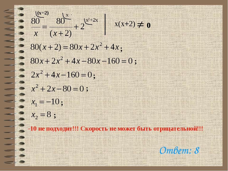 x(x+2) 0 (x+2) x х2+2х ; ; ; ; ; ; -10 не подходит!!! Скорость не может быть...