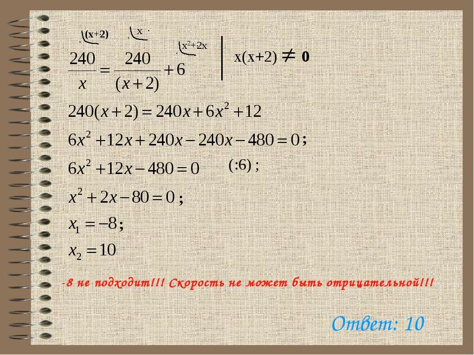 x(x+2) 0 (x+2) x х2+2х (:6) ; ; ; ; -8 не подходит!!! Скорость не может быть...