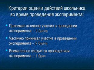 Критерии оценки действий школьника во время проведения эксперимента: Принимал