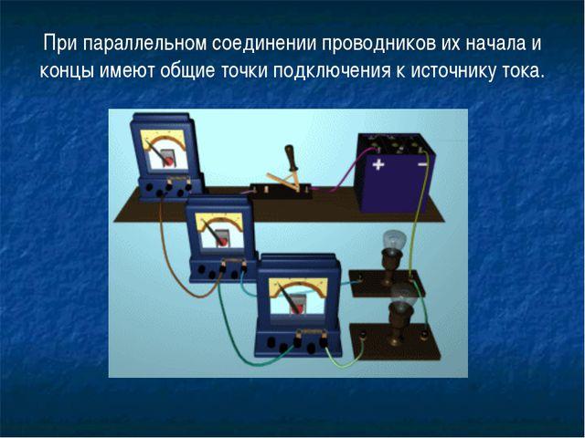 При параллельном соединении проводников их начала и концы имеют общие точки п...