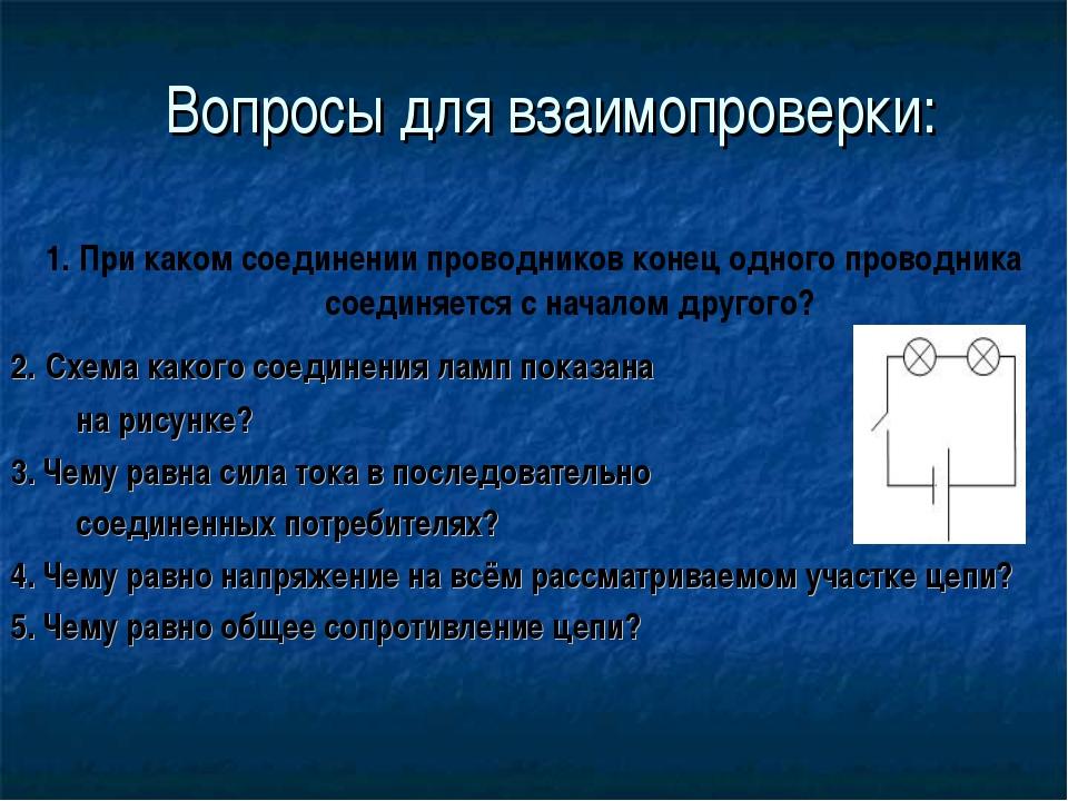 Вопросы для взаимопроверки: 1. При каком соединении проводников конец одного...