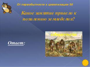 Древний Восток 30 Государство с неограниченной властью правителя и всеобщей з