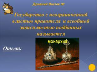 Исторический ларец 10 Эта священная птица египтян так понравилась грекам, что