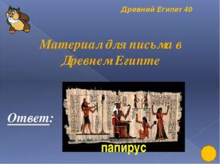 Древний Египет 20 Ответ: Назовите реку, в долине которой, возникла древнеегип