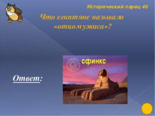 историческая ошибка 20 В эпоху Нового царства было построено 10 пирамид Отве