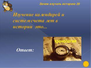Зачем изучать историю 40 Изучение прошлого человечества это... Ответ: