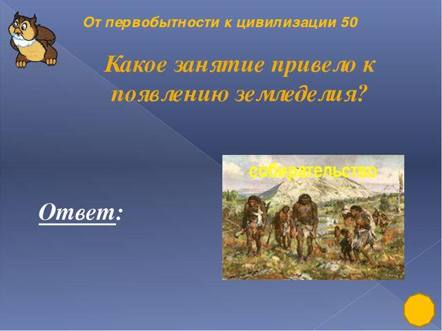 Древний Восток 30 Государство с неограниченной властью правителя и всеобщей з...