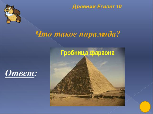 Исторический ларец 40 Что египтяне называли «отцом ужаса»? Ответ: сфинкс