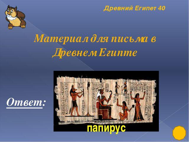 Древний Египет 20 Ответ: Назовите реку, в долине которой, возникла древнеегип...