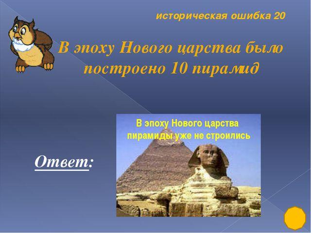Историческая ошибка 50 Египетские пирамиды строились из обожжённого кирпича О...