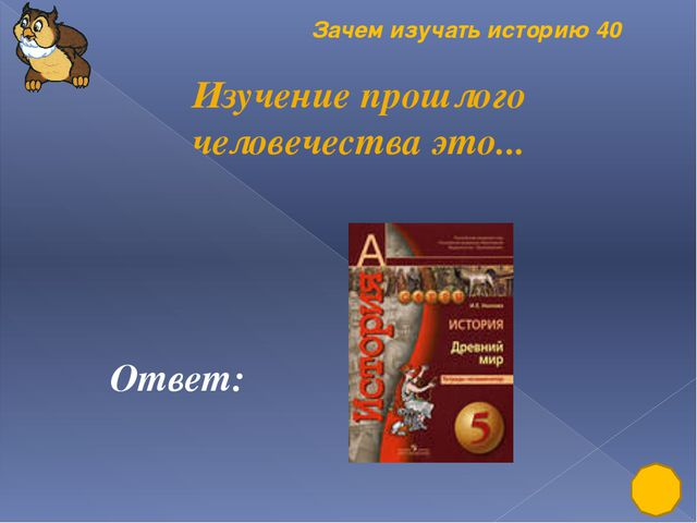 От первобытности к цивилизации 10 Назовите главное отличие человека от живот...