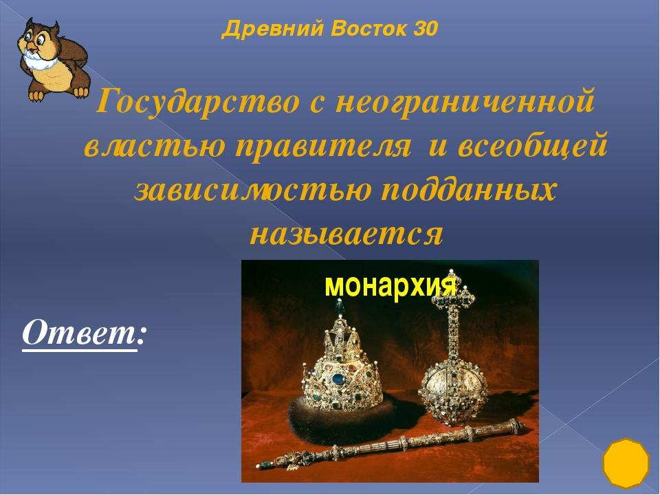 Исторический ларец 10 Эта священная птица египтян так понравилась грекам, что...
