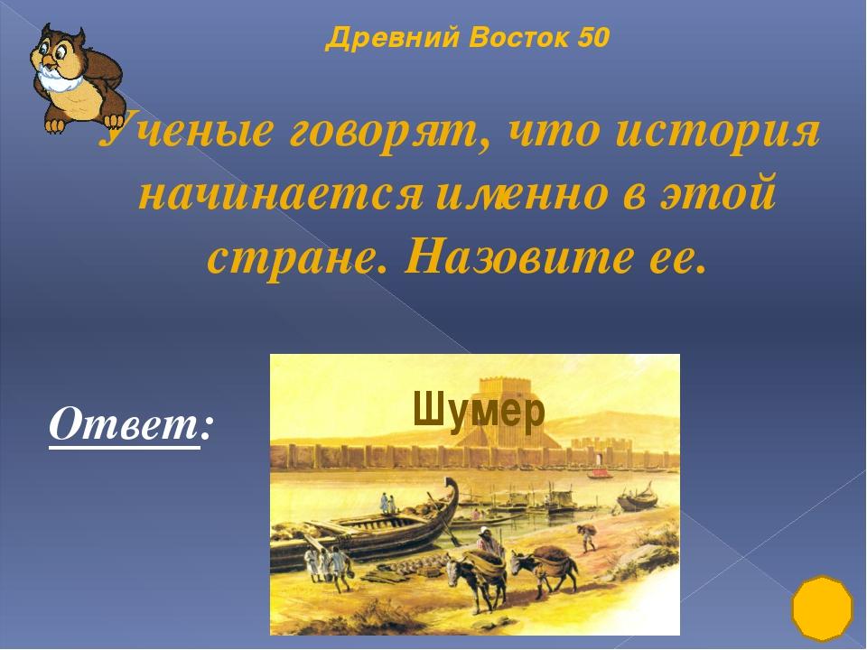Исторический ларец 30 Священный жук в Египте Ответ: скарабей