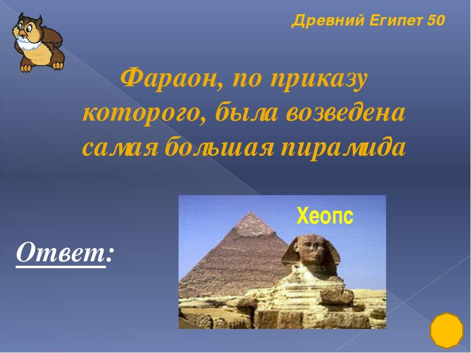 Древний Египет 30 Царь Египта Ответ: фараон