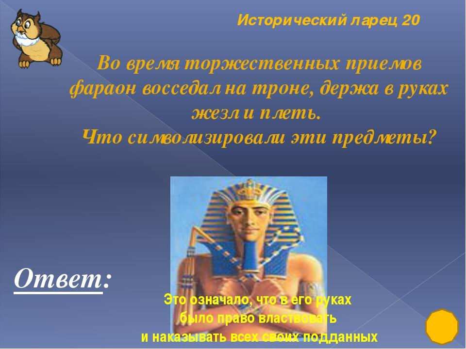 Древний Египет 50 Фараон, по приказу которого, была возведена самая большая п...