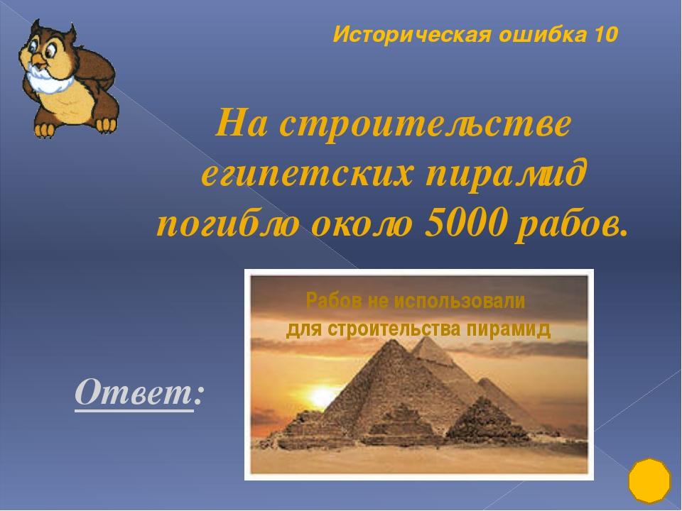 Историческая ошибка 40 У египетского бога воды была голова льва Ответ: крокодил