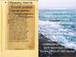 Тексты путевых заметок А.Никитина свидетельствует о широком кругозоре автора,