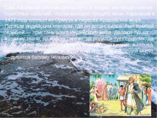 Сам Афанасий рассматривал путь в Индию как продолжение горестных событий. Что