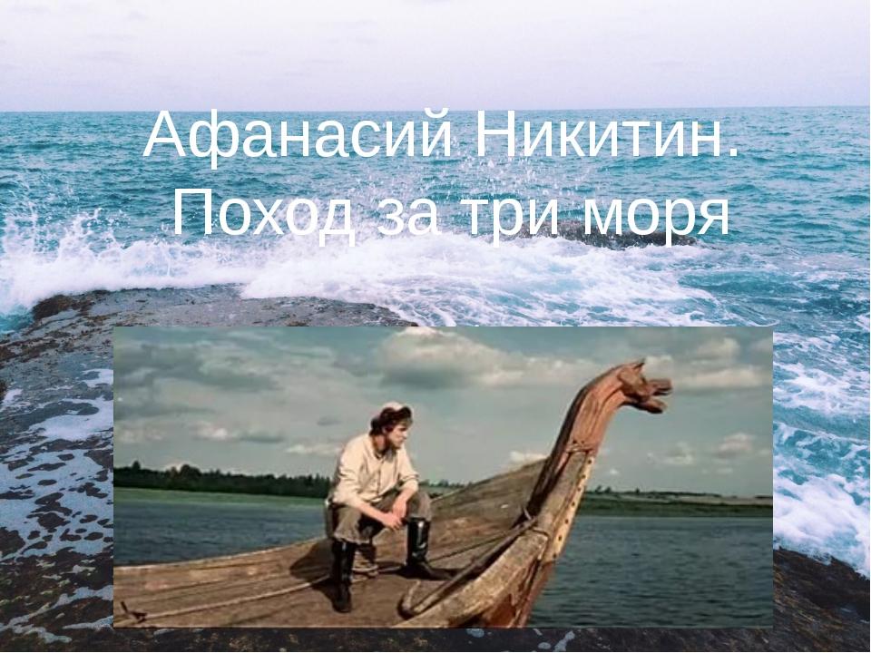 Афанасий Никитин. Поход за три моря