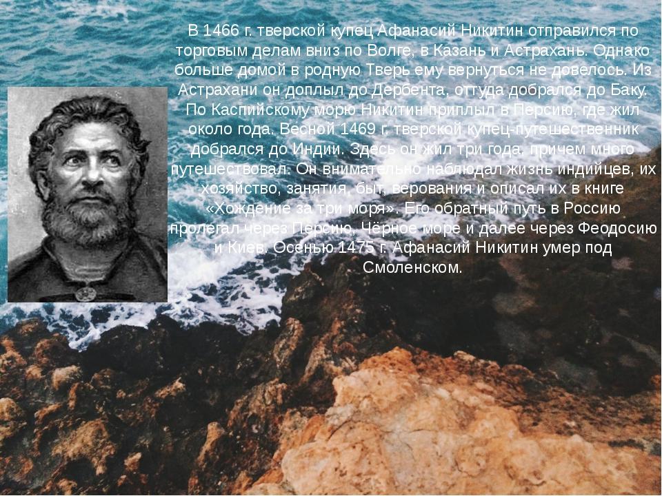 В 1466 г. тверской купец Афанасий Никитин отправился по торговым делам вниз п...