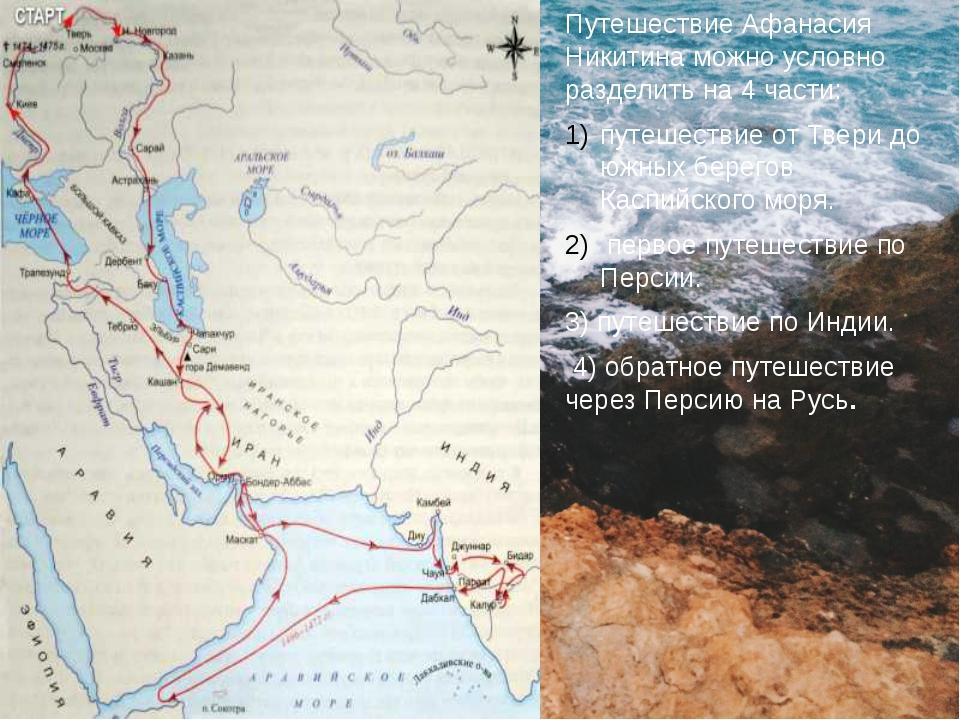 Путешествие Афанасия Никитина можно условно разделить на 4 части: путешествие...