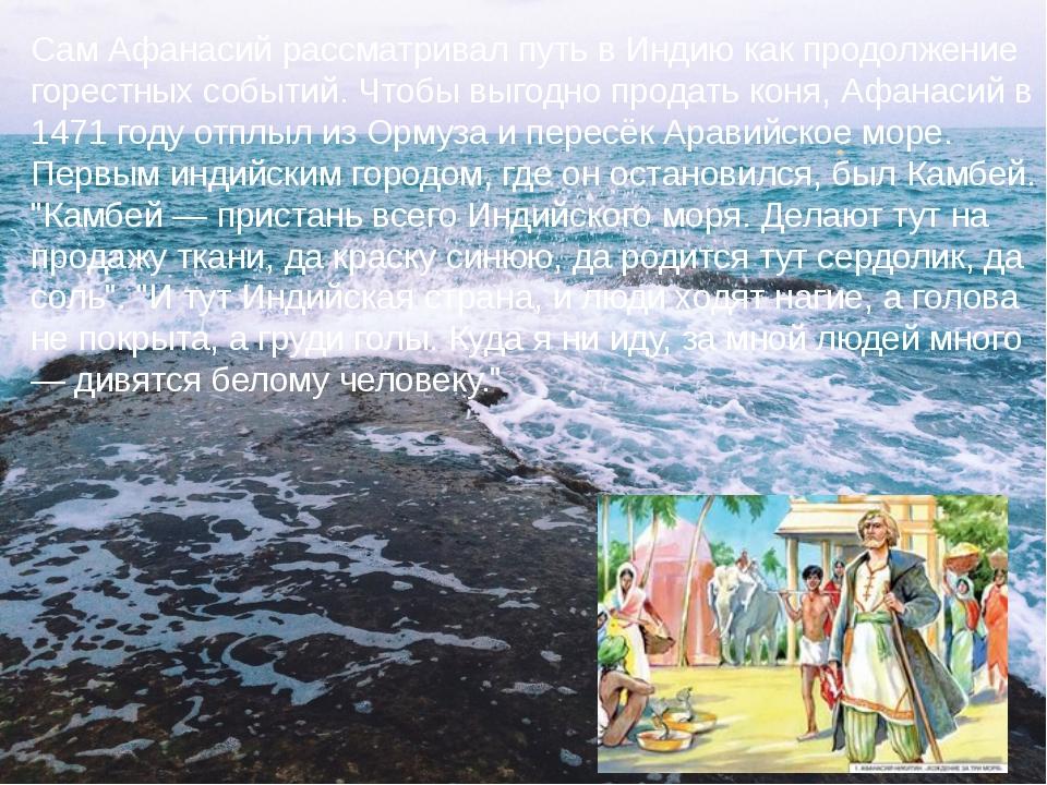 Сам Афанасий рассматривал путь в Индию как продолжение горестных событий. Что...