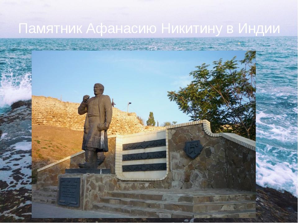 Памятник Афанасию Никитину в Индии