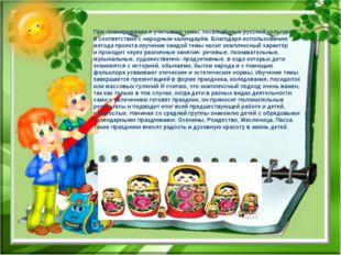 При планировании яучитываю темы, посвящённые русской культуре, всоответстви