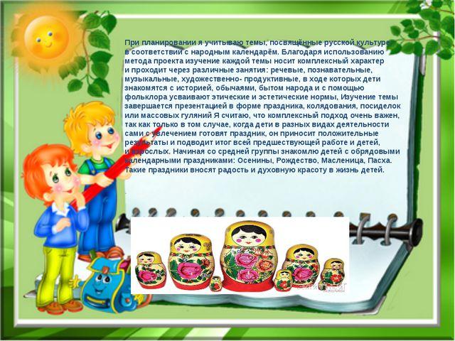 При планировании яучитываю темы, посвящённые русской культуре, всоответстви...