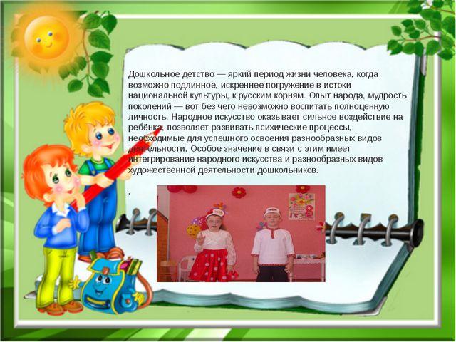 Дошкольное детство— яркий период жизни человека, когда возможно подлинное, и...