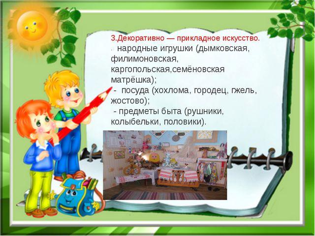 3.Декоративно— прикладное искусство. - народные игрушки (дымковская, фили...