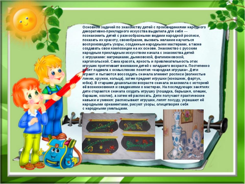 Основной задачей по знакомству детей спроизведениями народного декоративно-п...