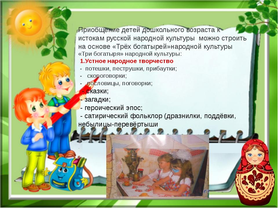 Приобщение детей дошкольного возраста к истокам русской народной культуры мо...