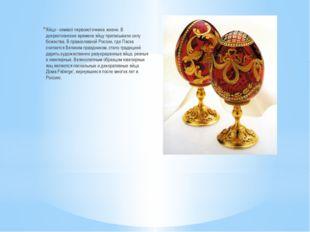 Яйцо - символ первоисточника жизни. В дохристианские времена яйцу приписывал