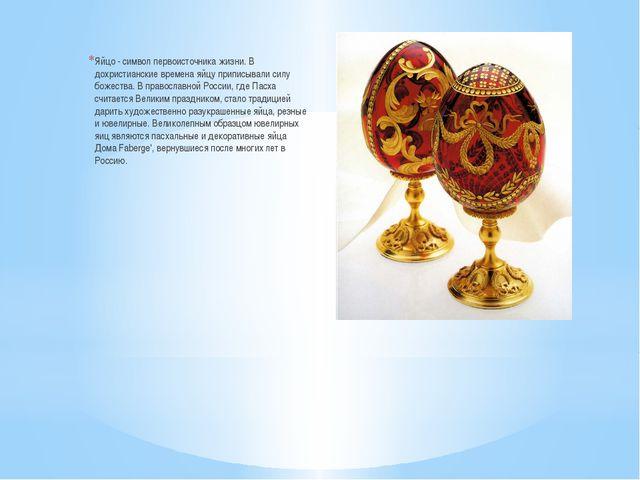 Яйцо - символ первоисточника жизни. В дохристианские времена яйцу приписывал...