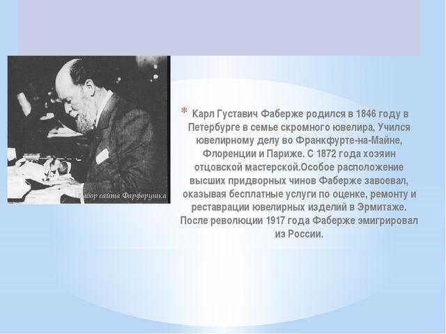 Карл Густавич Фаберже родился в 1846 году в Петербурге в семье скромного юве...