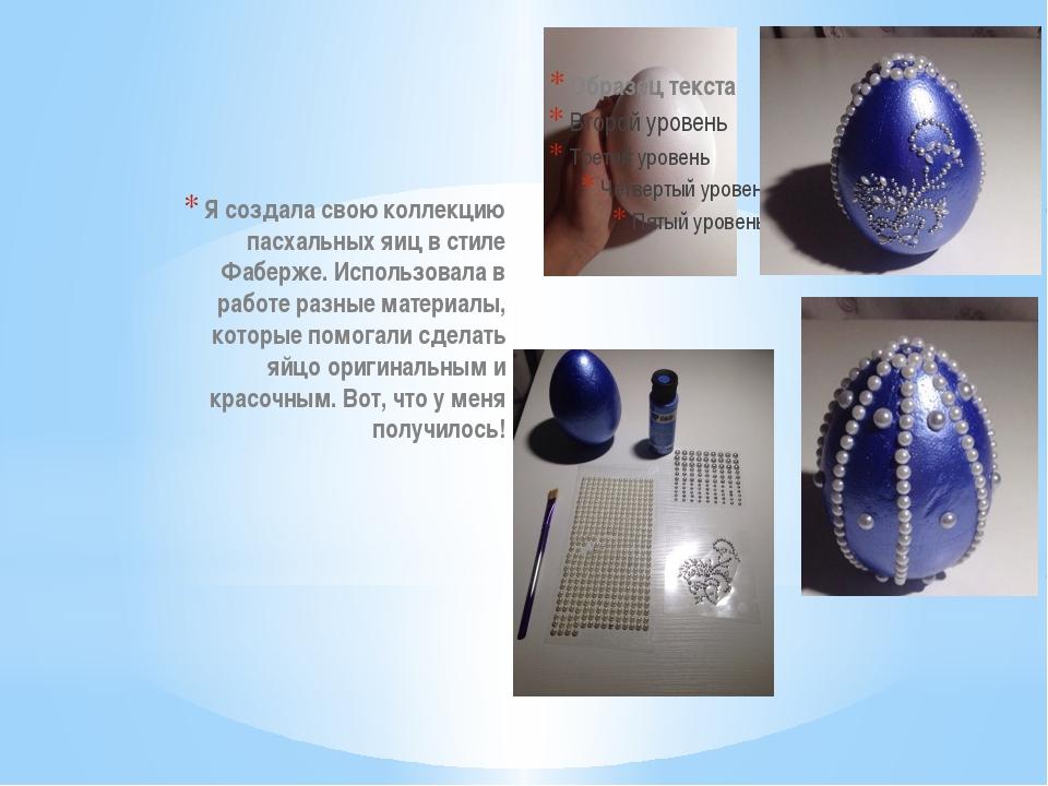 Я создала свою коллекцию пасхальных яиц в стиле Фаберже. Использовала в рабо...
