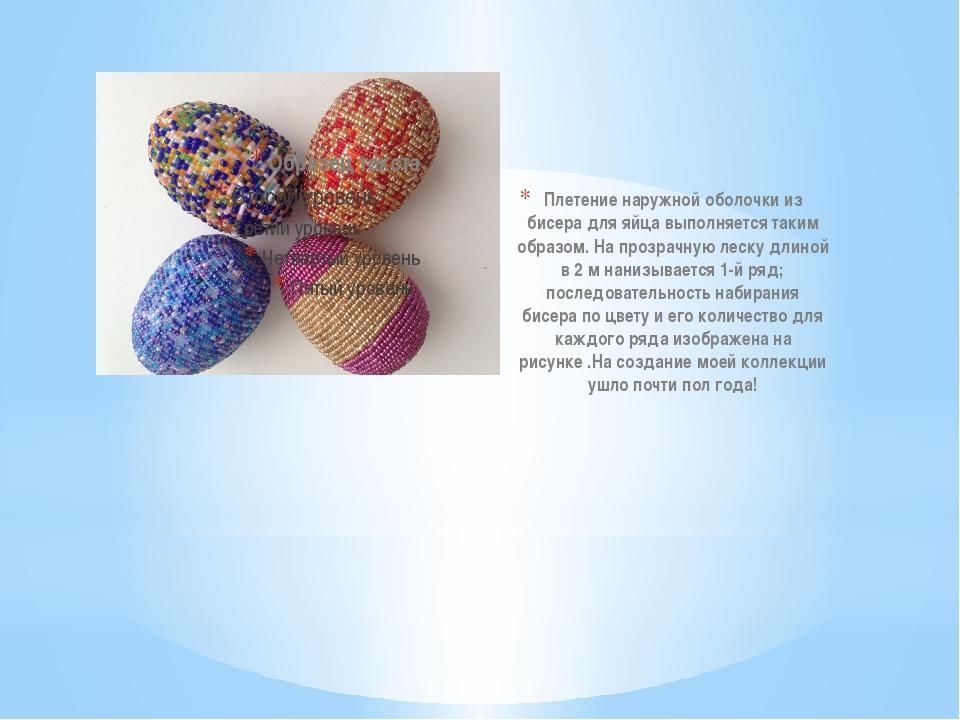 Плетение наружной оболочки из бисера для яйца выполняется таким образом. На...