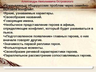 Показ важных общерусских проблем через семейно-бытовой конфликт. Яркие, узнав