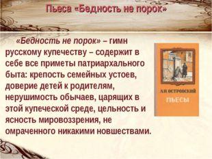 «Бедность не порок» – гимн русскому купечеству – содержит в себе все приметы