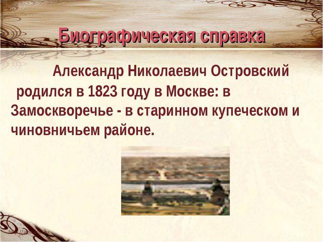 Биографическая справка Александр Николаевич Островский родился в 1823 году в...