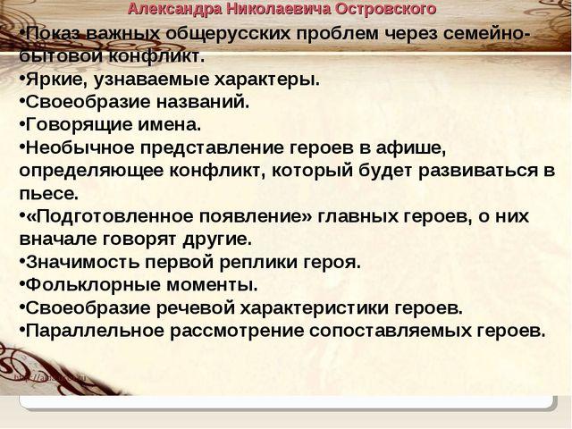 Показ важных общерусских проблем через семейно-бытовой конфликт. Яркие, узнав...