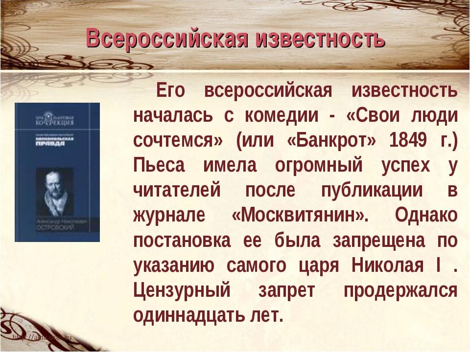 Его всероссийская известность началась с комедии - «Свои люди сочтемся» (...