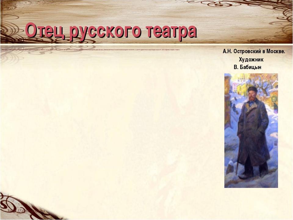 Отец русского театра «Моя задача — служить драматическому искусству. Другие и...