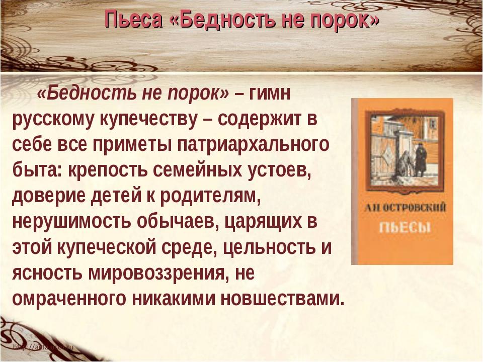 «Бедность не порок» – гимн русскому купечеству – содержит в себе все приметы...