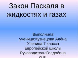 Закон Паскаля в жидкостях и газах Выполнила ученица:Кузнецова Алёна Ученица 7