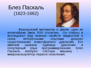 Блез Паскаль (1623-1662) Французский математик и физик, один из величайших ум