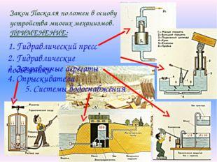 Закон Паскаля положен в основу устройства многих механизмов. ПРИМЕНЕНИЕ: 1. Г
