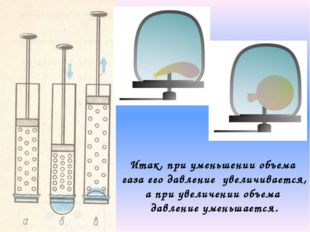 Итак, при уменьшении объема газа его давление увеличивается, а при увеличении